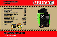 Сварочный аппарат МИНСК МСА-345,дисплей, электрод от 1.6 до 4 мм , 345 А сварочный ток,кабеля в комплекте!