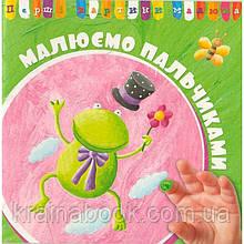 Перші картини малюка