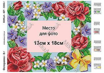 """Фоторамка - 8 г"""