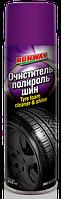 Очиститель-полироль шин Runway RW6127 (650мл аэрозоль)