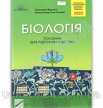 Біологія Посібник для підготовки до ЗНО 2020 Авт: Яценко С. Вид: Грамота