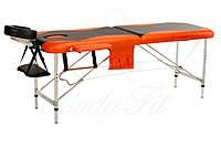 Алюминиевый 2-х сегментный стол для массажа