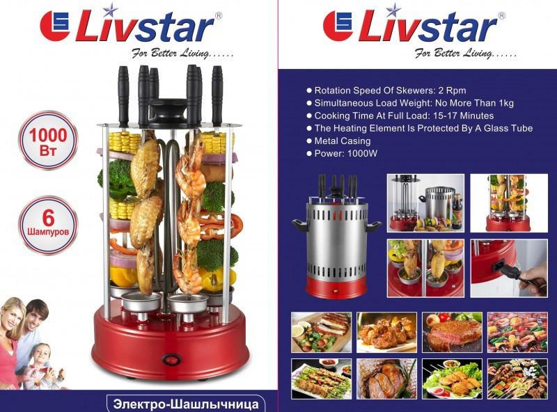 Электро Шашлычница Вертикальная для Дома и Дачи Livstar LSU-1320 1000 W  | Электрическая гриль 6 шампуров