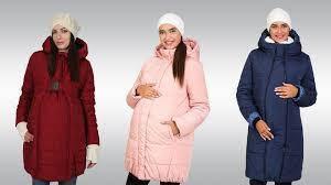 Куртки для беременных.