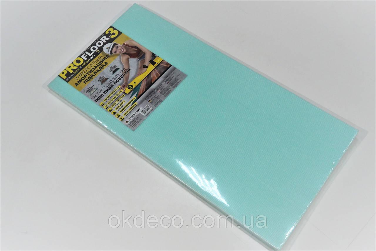 Подложка листовая ProFloor 3мм (5 м.кв./уп.)