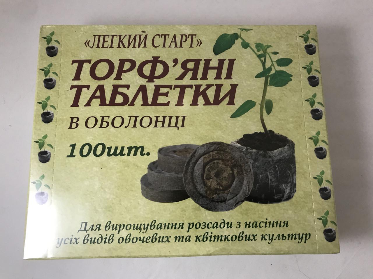 Торфяные таблетки  41 мм  пр-ль Украина 853789