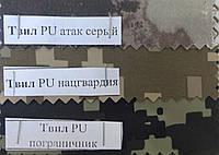 Твил PU камуфляж