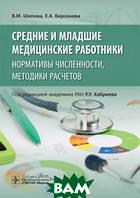 Шипова В.М. Средние и младшие медицинские работники. Нормативы численности, методики расчетов