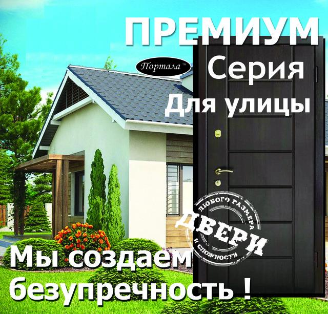 """Входные двери для улицы """"Портала"""" серии """"Премиум"""""""