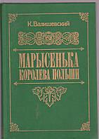 К.Валишевский Марысенька королева Польши