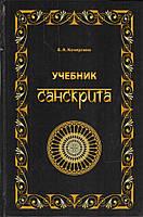 В. А. Кочергина Учебник санскрита. 6-е издание