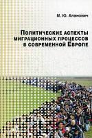 Мария Юрьевна Апанович Политические аспекты миграционных процессов в современной Европе. Научное издание