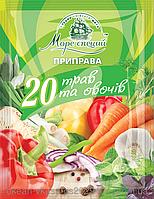 20 трав и овощей