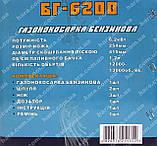 Бензокоса КЕДР БГ-6200 (6200 Вт), фото 7