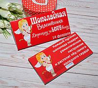 Шоколадная плитка Валентинка Love