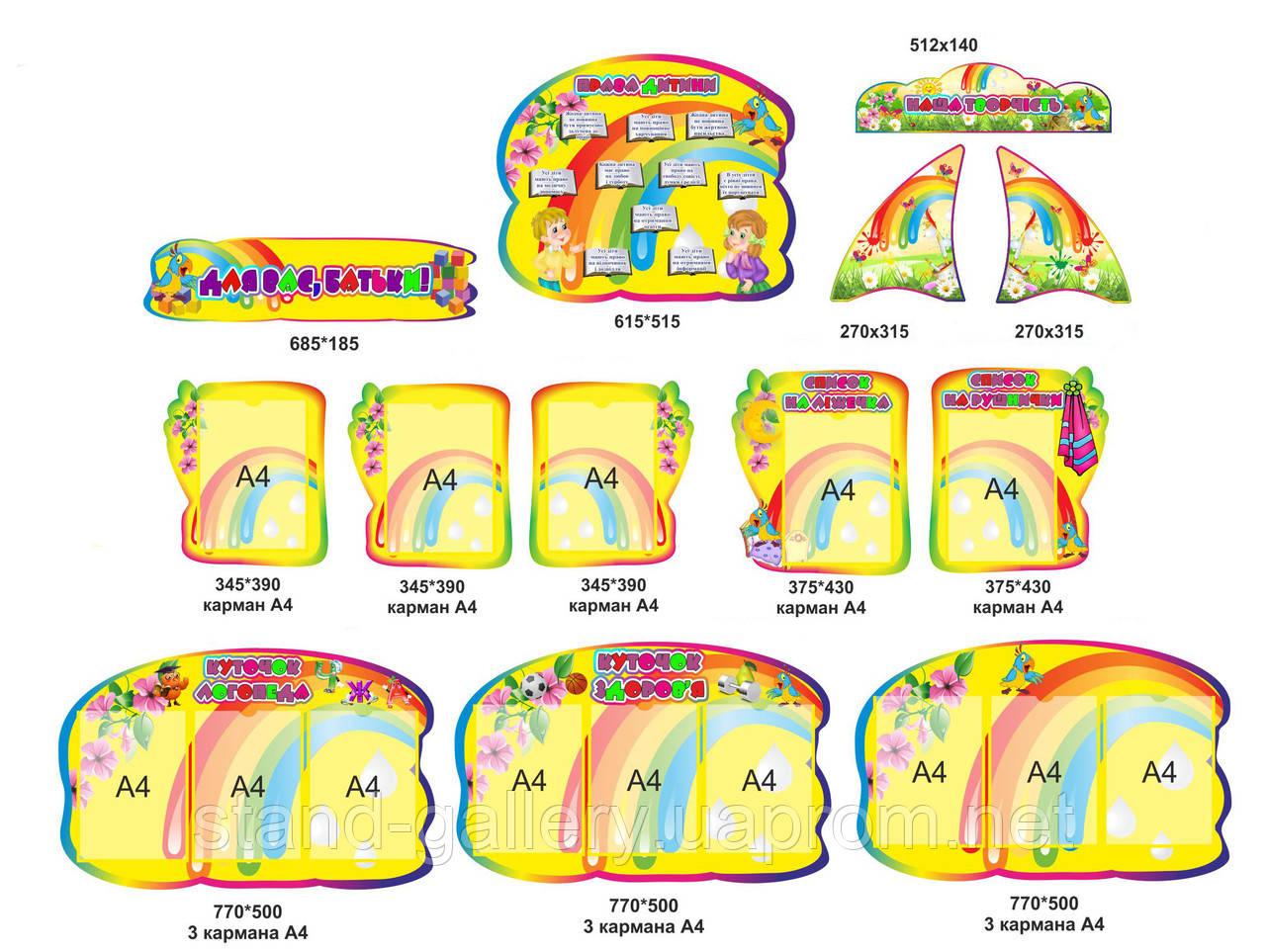 Стенды для детского сада группа Веселка