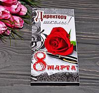 Шоколадка Директору Школы с 8 Марта, фото 1