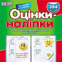 """Наклейки """"Оцінки - наліпки"""" 5700 (13106005у) Ранок Украина"""