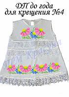 Платье для крещения под вышивку бисером №4