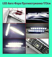 LED Авто Фара Противотуманка 173см!Лучший подарок