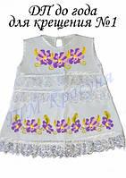 Платье для крещения под вышивку бисером №1