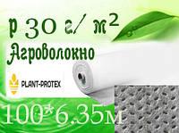 Агроволокно  PLANTEX 30г/м² 100х6,35 бел.( с усиленной кромкой)