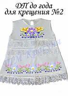 Платье для крещения под вышивку бисером №2