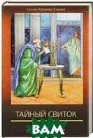 Монах Варнава (Санин) Великое наследство. Том 6. Тайный свиток. Исторический роман в повестях