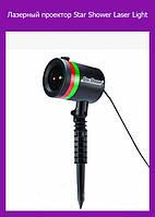 Уличный лазерный проектор Shower Light 908!Лучший подарок