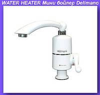 WATER HEATER Мини бойлер Delimano,Мини бойлер,Электрический нагреватель проточной воды!Лучший подарок