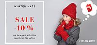 -10% на ВСЕ зимние шапки, шарфы, перчатки!