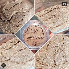 Пигмент для макияжа KLEPACH.PRO -137- Энгидрос (пыль), фото 2