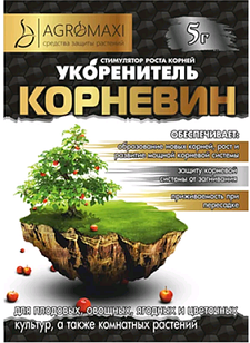 Стимулятор корнеобразования Корневин, 5 г