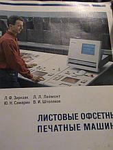 Зирнзак Ф. Я. Листові офсетні друкарські машини. М., 1998. Для студентів Вузів.