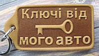 Брелок Ключі від мого авто