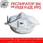 Респиратор 3M VFlex 9162Е с клапаном выдыха. FFP2
