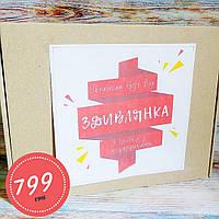ЗДИВЛЯНКА L - подарки-сюрпризы в коробке на любые праздники