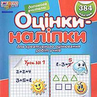 """Наклейки """"Оцінки - наліпки"""" 5699 (13106004у) Ранок Украина"""