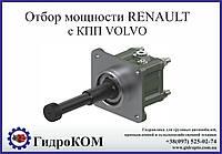 Коробка отбора мощности  Renault с КПП Volvo