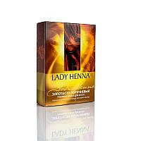 Краска для волос Леди Хенна Золотисто-коричневая, 100г