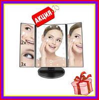 Зеркало для макияжа с подсветкой Magic Makeup Mirror 22 лампы с боковими зеркалами косметическое LED ЧЕРНОЕ