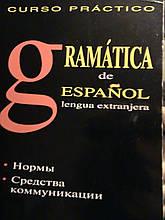 Практический курс испанского языка. Грамматика. Gonzalez/ редактор Приходько.