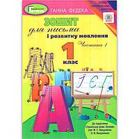 Прописи 1 клас Частина 1 До букваря Вашуленка М. Авт: Федека Г. Вид: Генеза