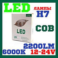 Лед лампы в авто Автомобильные лед лампы LED Лампы светодиодные Лам LedHeadLamp F8 H7 chip COB радиатор (2 шт)
