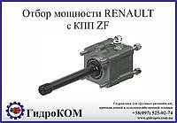 Коробка отбора мощности  Renault с КПП ZF