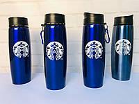Термокружка  Starbucks Q 060  старбакс термочашка термос чашка. Лучшая Цена!