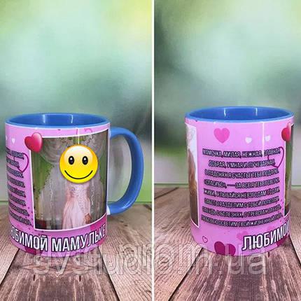 """Печать на кружках,Чашка """"Любимой мамульке"""", фото 2"""
