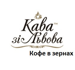 Кофе в зернах Кава зі Львова