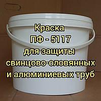 Краска ПФ-5117 белая для защиты свинцово-оловянных и алюминиевых труб, 10кг