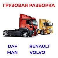 🚦 Грузовая Разборка. Запчасти DAF, MAN, Volvo, Renault. Б/у детали для тягачей. Авторазборка
